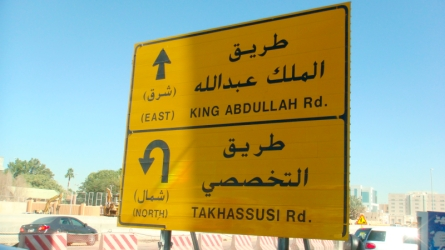 King Abdullah Road